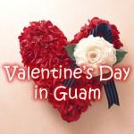 グアムで過ごすバレンタインデー!スペシャルディナーはいかが?