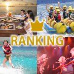 グアムの観光・オプショナルツアー人気ランキング★トップ10!