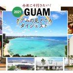 【2021】今年こそ行きたい!グアムの見どころダイジェスト