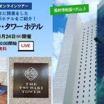 【1月24日/無料/予約受付中】最新ホテル『ザ・ツバキ・タワー ホテル』をライブでご紹介!