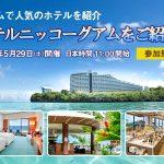 【5月29日/無料/予約受付中】グアムオンラインツアー ホテルニッコーグアムをご紹介