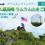 【6月26日/無料】グアムオンラインツアー グアム最高峰 ラムラム山をご案内