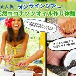 【オンラインツアー】家族で楽しめる天然ココナッツオイル作り体験