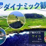 【オンラインツアー 7/25・8/29】ドローンの絶景映像でサイパン観光