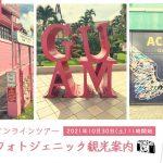 【10月30日/無料】グアムオンラインツアー フォトジェニック観光ポイントをご紹介